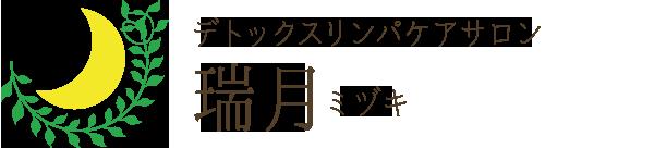 デトックスリンパケアサロン瑞月-ミヅキ-