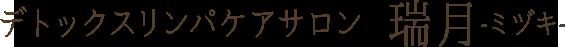 デトックスリンパケアサロン-瑞月 ミヅキ-